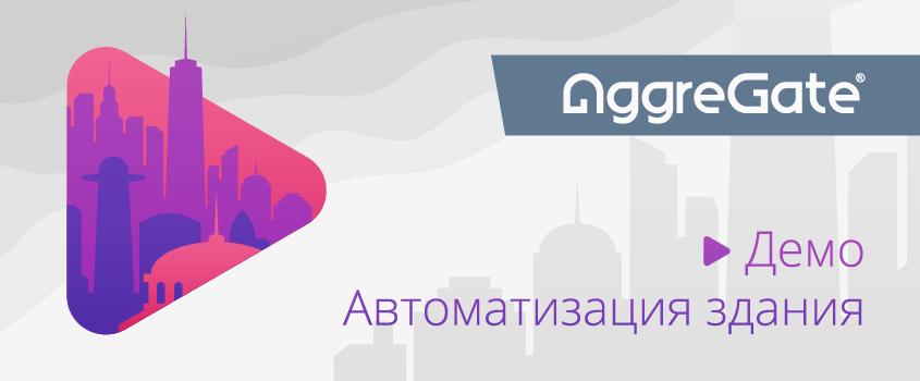 Как работает система управления зданием AggreGate