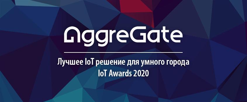 Tibbo Systems – победитель IoT Awards 2020