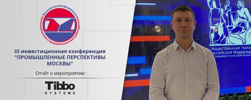 """Конференция """"Промышленные перспективы Москвы"""". Как это было"""