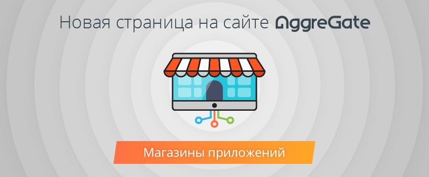 Встречайте веб-страницу про магазины приложений!