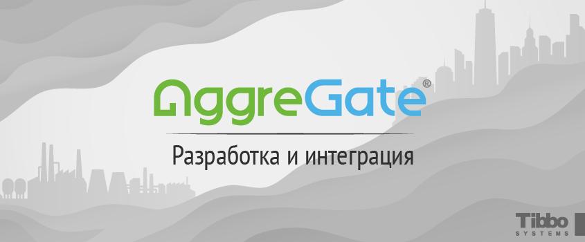 Технологии AggreGate: Разработка и интеграция