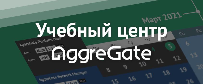 Добро пожаловать в учебный центр AggreGate!